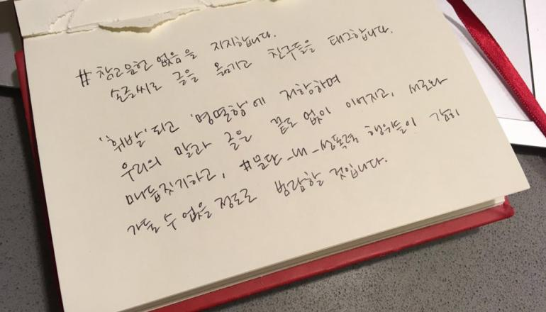 Image description: Text in Korean on notebook